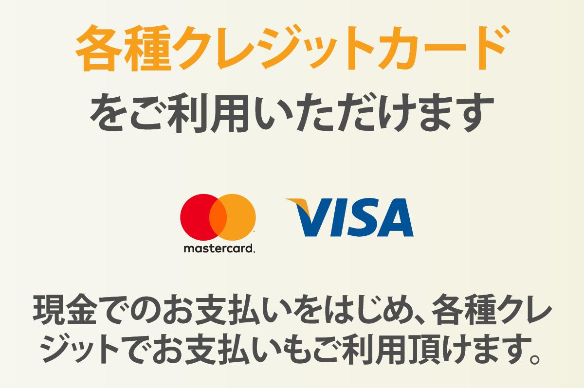 長者原動物病院では、各種クレジットカードが使えます。